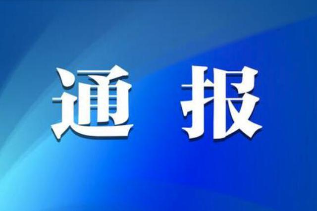 黑龙江省纪委监委通报5起漠视侵害群众利益典型问题