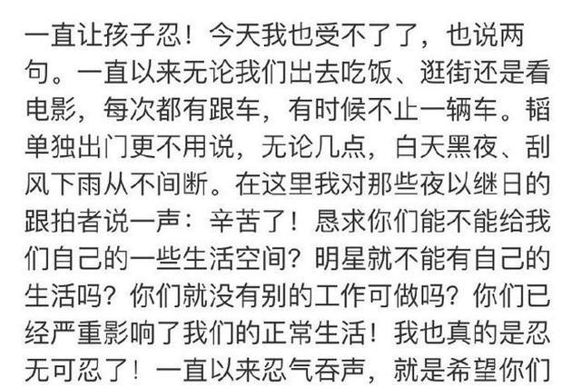 黄子韬爸爸发文怒怼偷拍跟车者:我忍无可忍了!