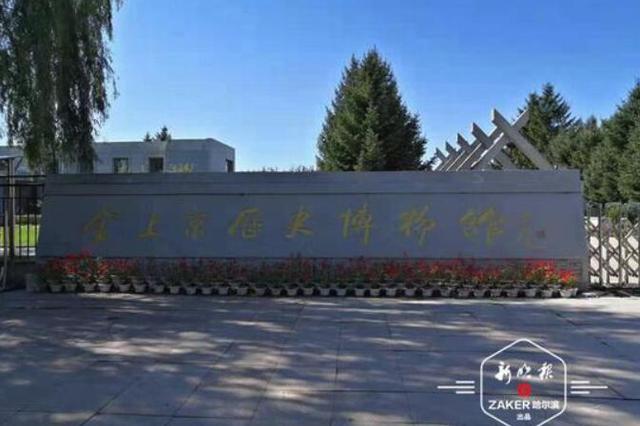 """阿城金上京历史博物馆""""改陈"""" 明年1月1日开放"""