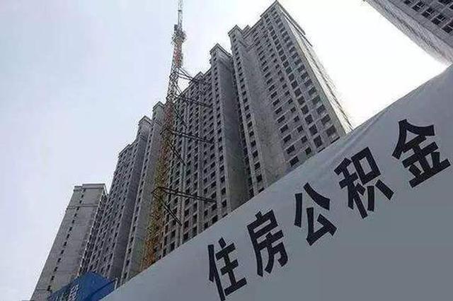 中秋节期间 哈尔滨住房公积金管理中心暂停办公