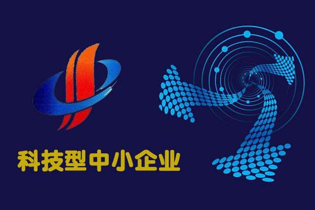黑龙江新一轮科技型企业三年行动计划显成效