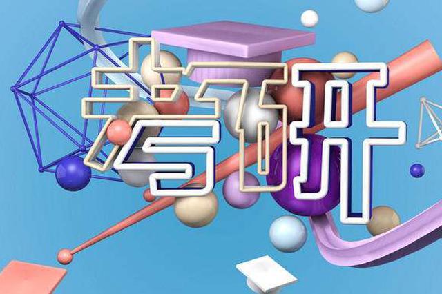 黑龙江省硕士研究生招生考试24日开始预报名