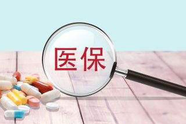 强化上下联动 黑龙江省各级医疗保障部门持续推进为民服务