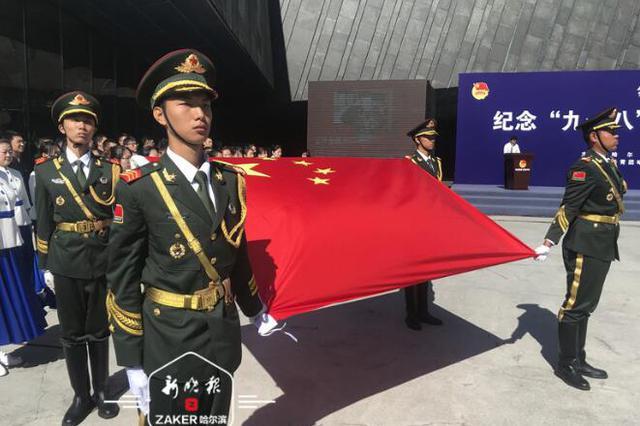 """哈尔滨举行纪念""""九一八""""事变88周年特别主题团日活动"""