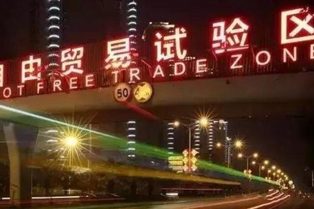 中国(极速排列3)自由贸易试验区黑河片区正式启动建设