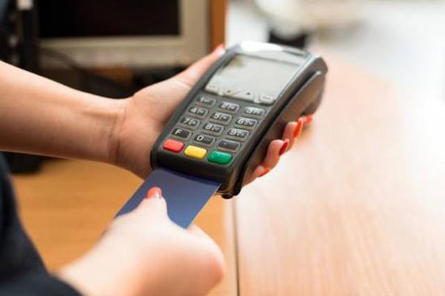 到朋友家过夜 男子竟从兜里掏出一台POS机盗刷信用卡