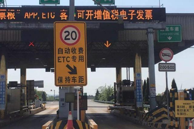 明年起 黑龙江不安ETC车主不能享受节假日高速免费政策