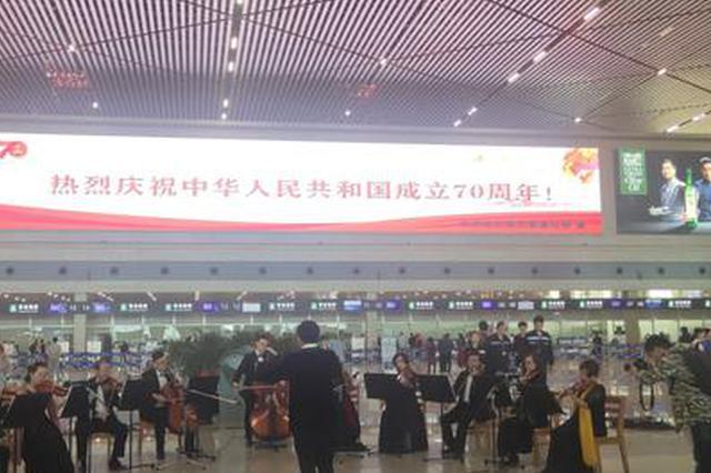 城会玩 哈尔滨机场玩快闪 旅客齐唱《我和我的祖国》