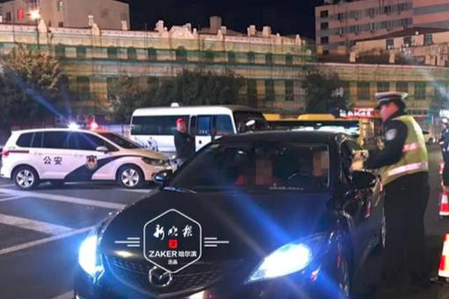 哈市交警开展整治酒驾专项行动 取缔涉嫌饮酒驾车33件