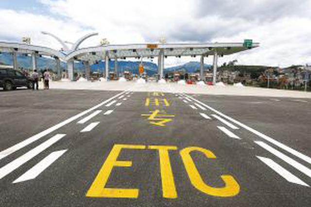 决战梭哈棋牌APP下载-决战梭哈棋牌官方省高速ETC车道年底前改造完毕 通行高速更顺畅
