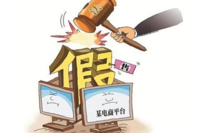 """""""剁手党""""必看 哈市多部门联合打击网售假伪等行为"""