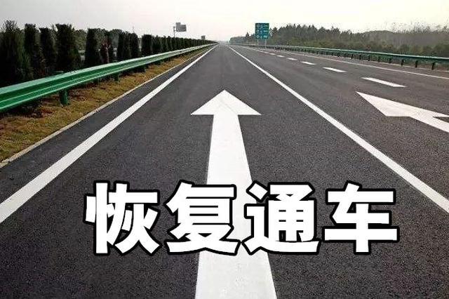 京哈高速两跨线桥拆除完毕 目前已恢复正常通车