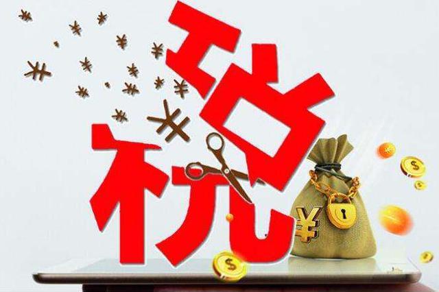 半年减44.57亿元 黑龙江省民企小微企业迎减税利好