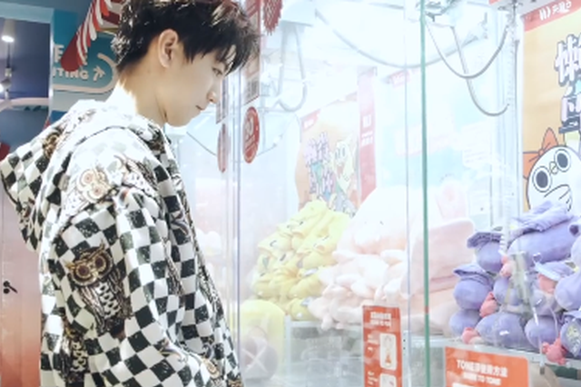 实力宠粉!王俊凯20岁生日亲自夹娃娃送粉丝