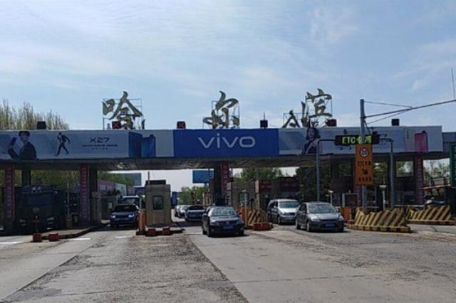 哈牡高速哈尔滨收费站改建封闭 过往车辆这样绕行