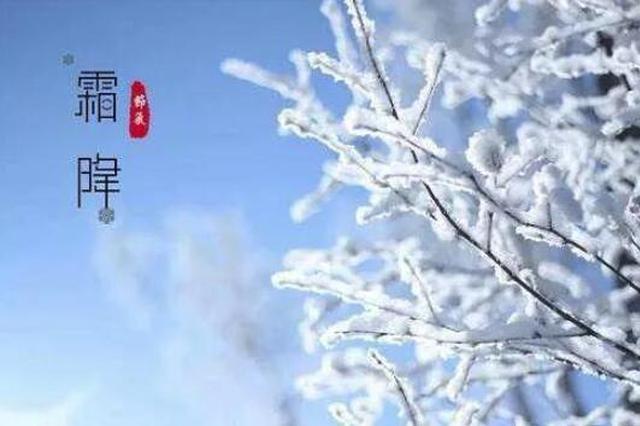 0℃→-4℃→-14℃ 雪+大风来袭 黑龙江发布强降温预报