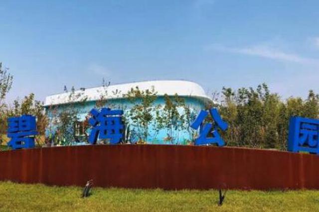 免费对外开放 哈尔滨新增一处8.6万平方米公园