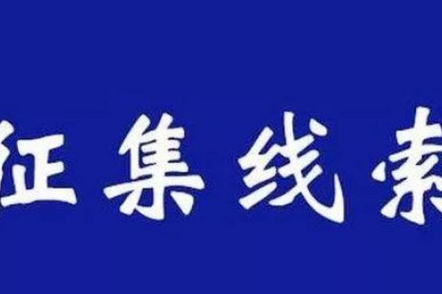 7名涉黑涉恶人员被抓 哈尔滨道外警方向社会征集线索