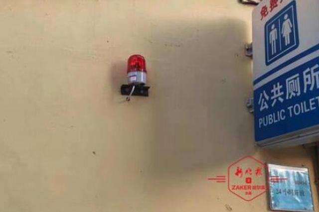 安心方便 哈尔滨这9座公厕安了报警系统 看看都在哪儿