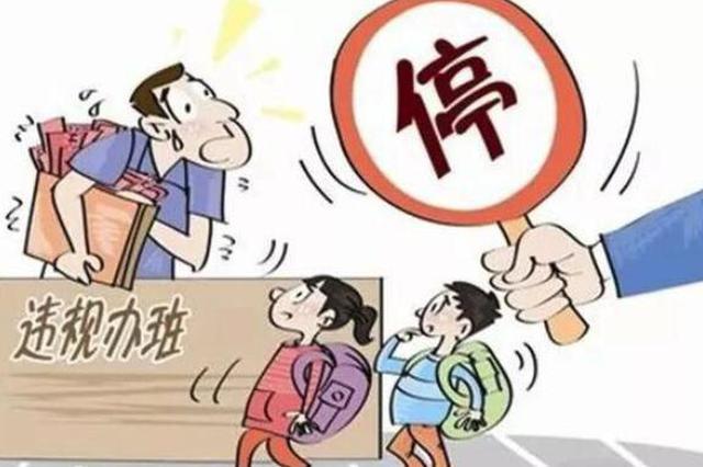 """曝光!哈尔滨这66家校外培训机构上""""黑名单"""""""