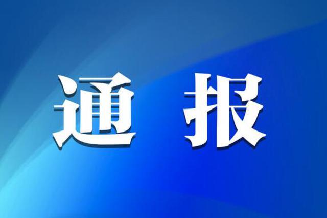 孙吴县副县长袁伟光接受纪律审查和监察调查