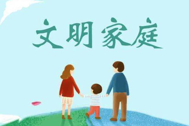 """哈尔滨市128户家庭获""""全省文明家庭""""和""""最美家"""