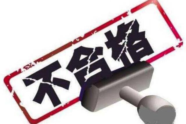 哈尔滨香坊大荒特产集散中心销售的这两款食品不合格