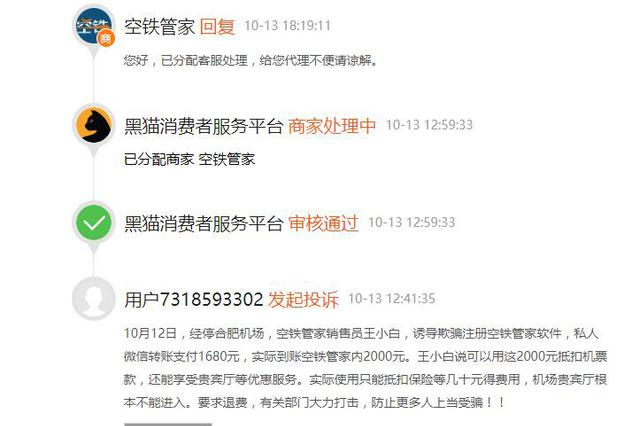黑猫投诉:合肥空铁管家销售员王小白欺骗充值1680元