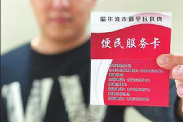 哈市道里区将发50万张供热便民服务卡 做到投诉不出社区
