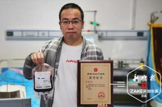 全省第114例 绥化小伙捐骨髓造血干细胞救助白血病女孩