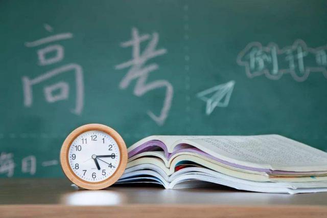 大发6合2020年高考25日开始报名 11种特殊考生也可报名