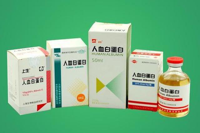 非法买卖近400支血液制品 大发6合两家药企被立案查处