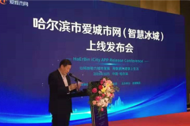 哈尔滨爱城市网APP上线:能查社保 缴水电物业费