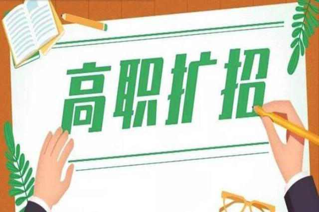 2019年黑龙江省高职扩招第二次招生网上报名开始