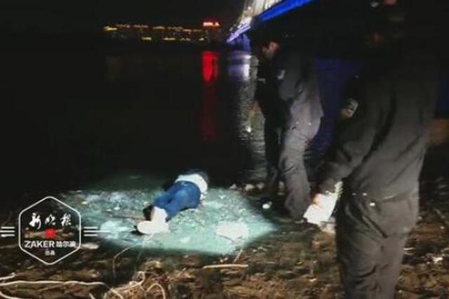 哈尔滨道外江边发现一具男尸 警方介入调查寻找家属