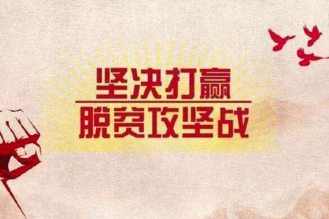 龙江举办首届社会组织扶贫大集 60余家社会组织助力脱贫攻坚