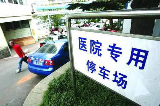 """黑龙江省医院停车场新收费标准出炉 晚上6元""""包宿"""""""