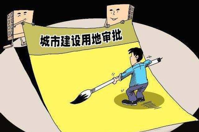 """省管部分用地权限下放 哈尔滨""""接住管好""""用地审批权"""