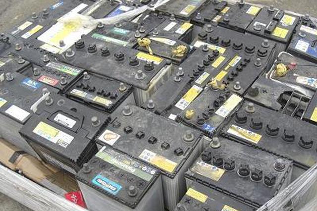 发现非法收集废铅酸蓄电池打12369举报 这些行业是重点