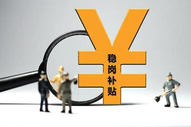 哈尔滨市暂时经营困难企业申领稳岗补贴可返还50%社保