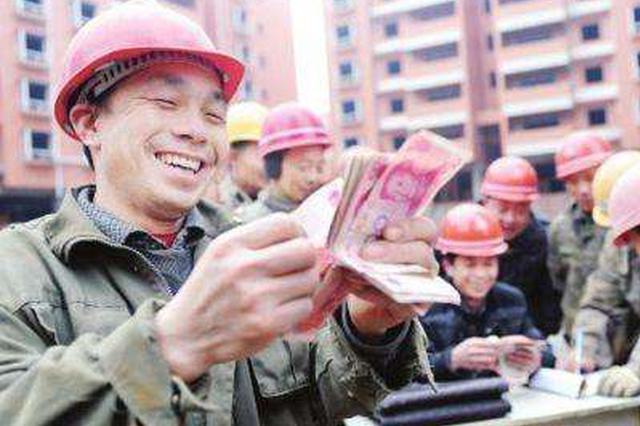 我省打响根治欠薪冬季攻坚战 确保农民工工资按时发放