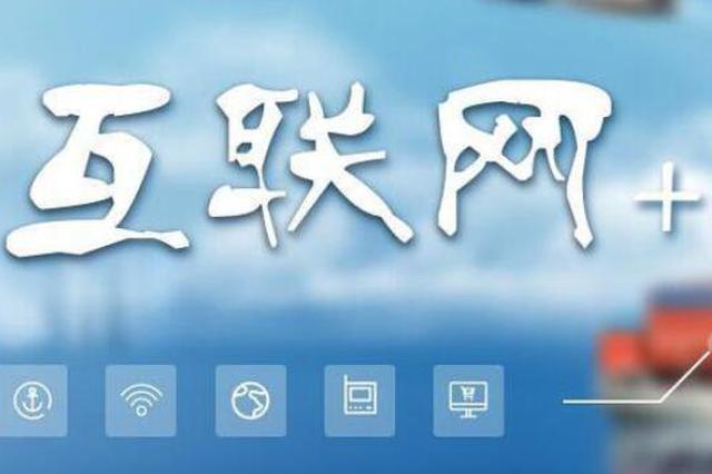 自主开发业务系统 冰城海关15项新举措优化营商环境