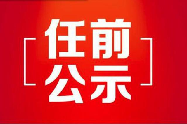 快三平台拟任职干部公示(2019年11月20日—11月26日)