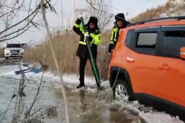 """男子钓鱼吉普车被冻江中 救援队一下下给""""凿""""出来"""