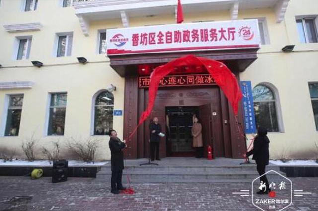 """哈尔滨首个""""24小时不打烊""""全自助政务服务大厅挂牌"""