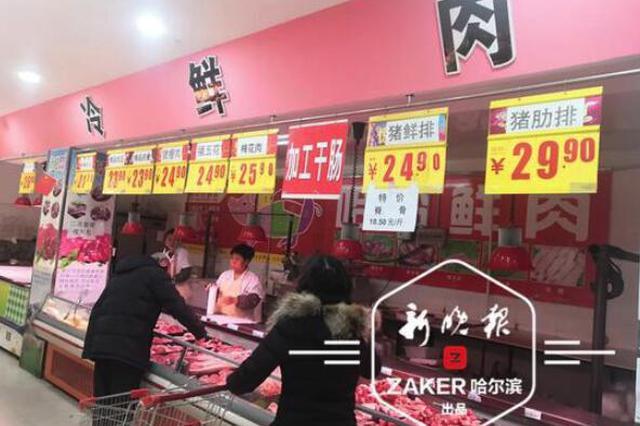 压栏猪集中上市+屠宰业压价 冰城超市猪肉一周降8元/斤