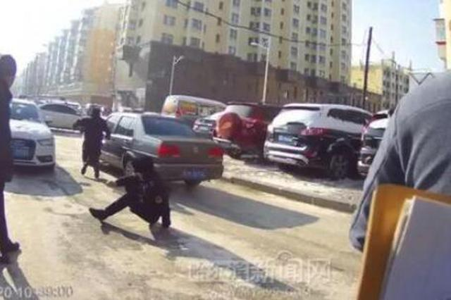 哈东站一捷达轿车不接受检查 拖拽执法人员数米后离开