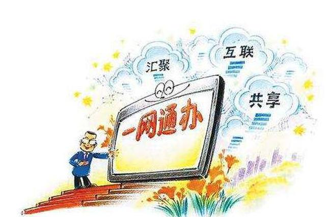 """市政消防人防""""多审合一"""" 龙江推行施工图设计文件联"""