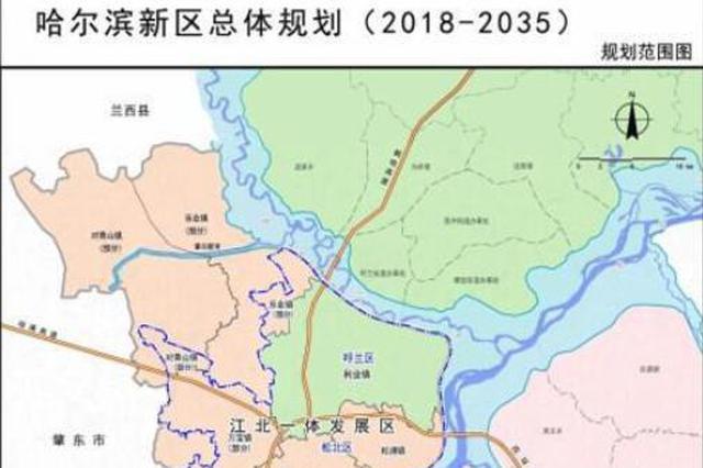 重磅消息 《哈尔滨新区总体规划(2018-2035年)》获批