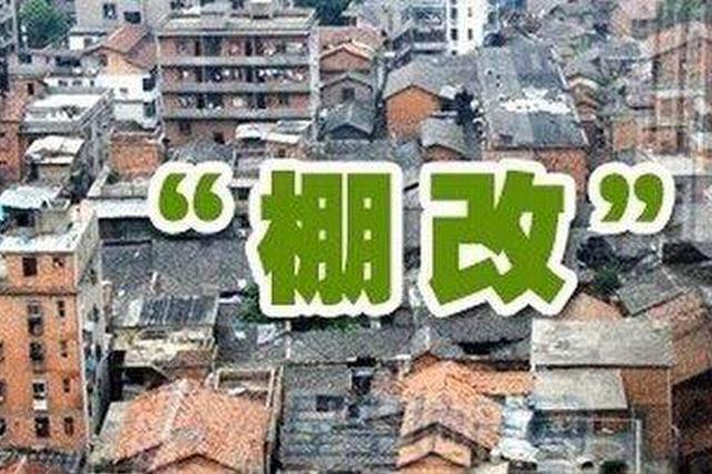 西铁街棚改启动征收 400户居民告别上世纪筒子楼泥坯房